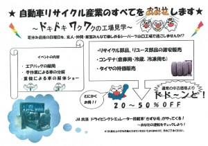 イベントチラシ裏JPG版