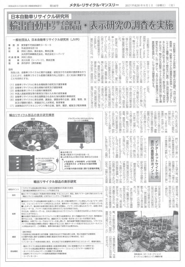 日本自動車リサイクル研究所